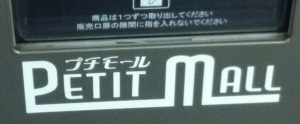 "Vending machine: ""Petit Mall"""