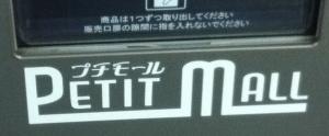 "Vending machine: ""Petit Mall"""